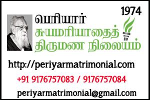 பெரியார் சுயமரியாதைத் திருமண
